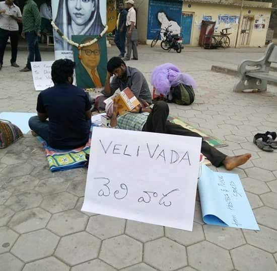 The Velivada, the site of the protest at HCU. Credit: Facebook