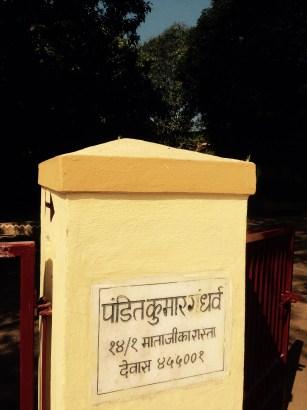 The entrance of Bhanukul, named after Kumar Gandharva's first wife Bhanumati. Credit: Nikhil Inamdar