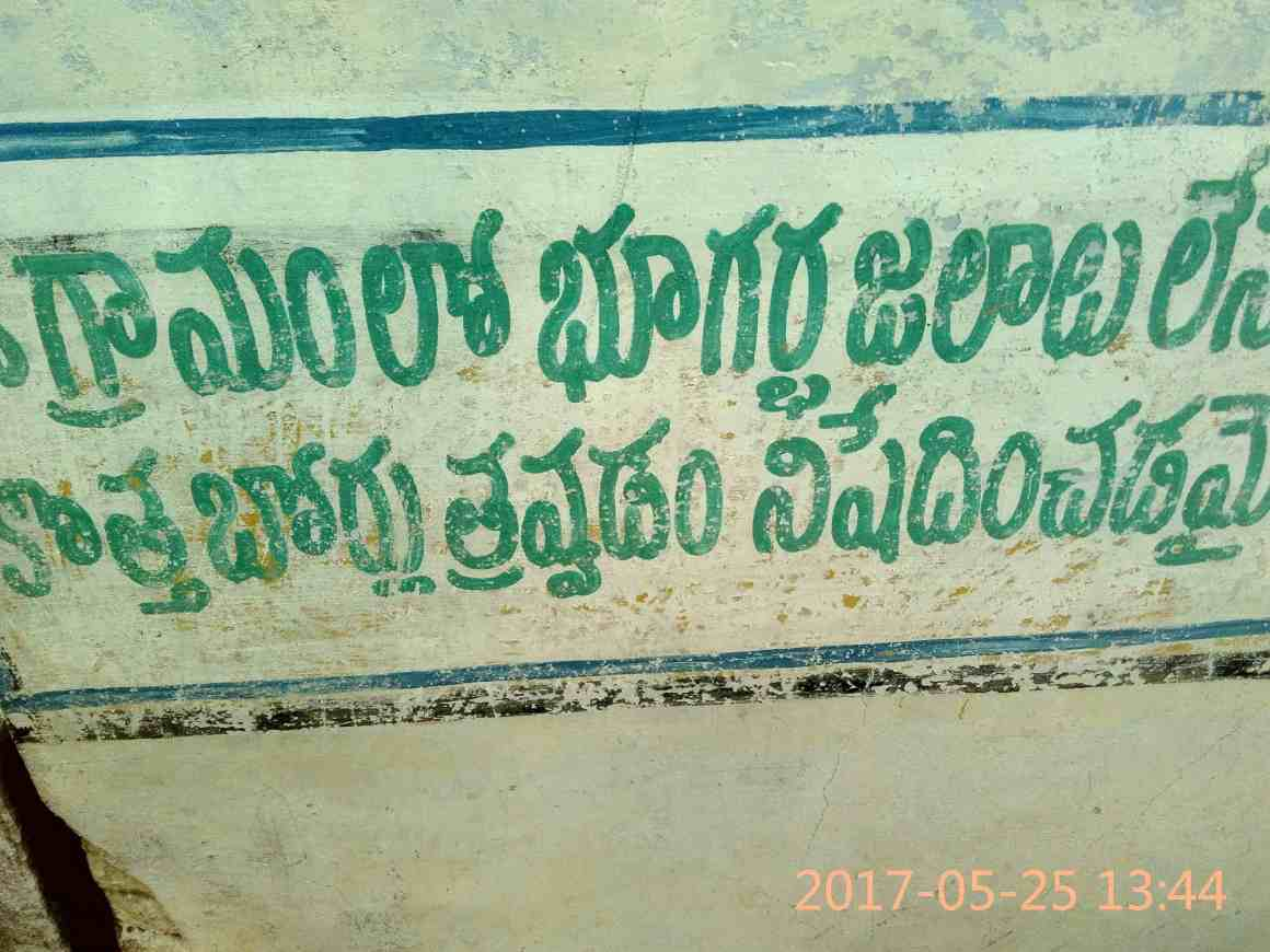 Since the ground water tables have depleted, digging borewells is prohibited. A sign announcing that in Gopepalle village, Nallamada mandal, Anantapur district, May 2017.​​ Credit: Rahul Maganti