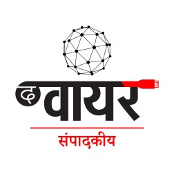 Wire Hindi Editorial