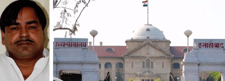 Gayatri Prajapati Allahabad High Court 1