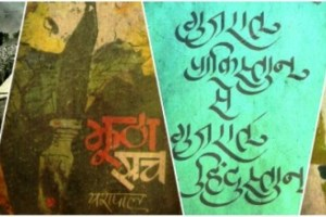 collage-hindi-lit.-partition