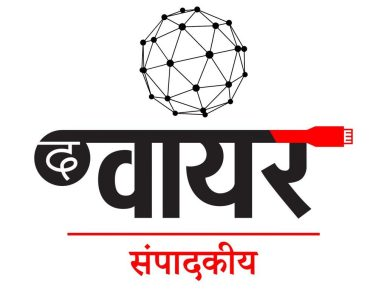 Wire-Hindi-Editorial-1024x1024