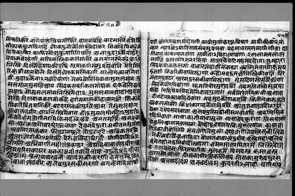 Nath Manuscript 3