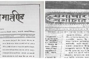हिंदी का पहला अख़बार 'उदंत मार्तंड' 30 मई, 1826 को प्रकाशित हुआ था. 'समाचार सुधावर्षण' हिंदी का पहला दैनिक अख़बार है. (फोटो साभार: ट्विटर)