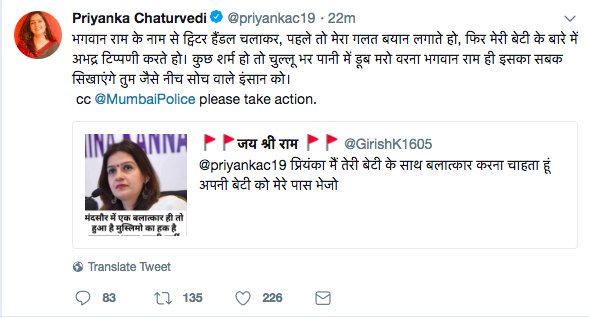Priyanka Chaturvedi rape-threat