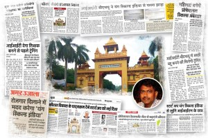 BHU Young Skilled India Featured