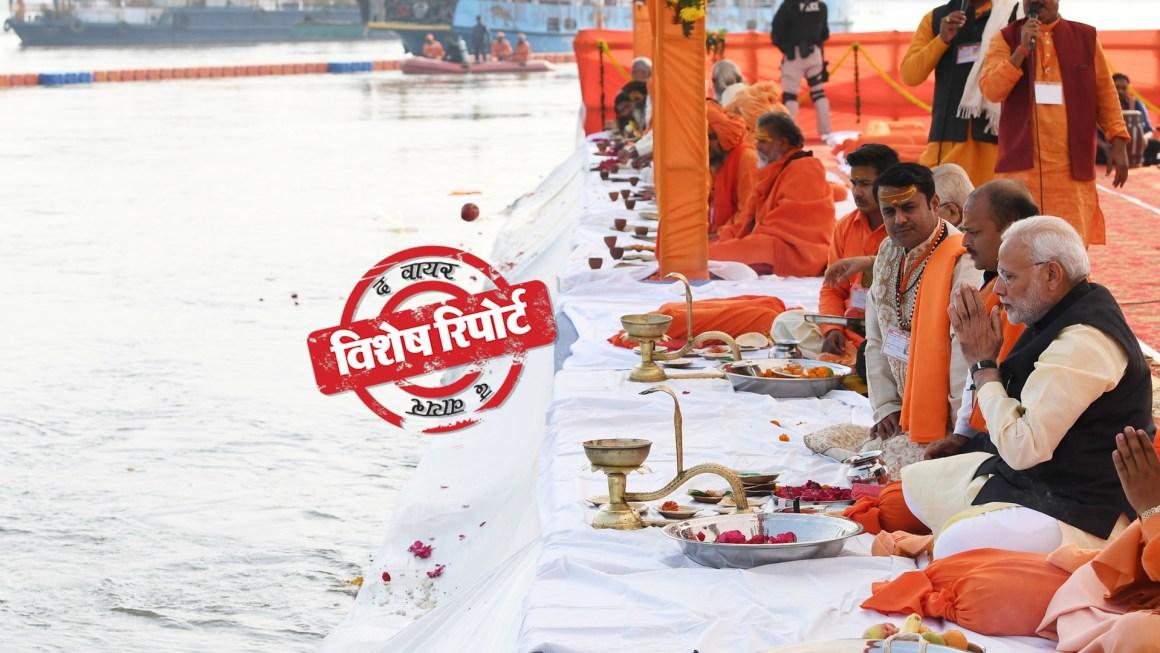 The Prime Minister, Shri Narendra Modi performing the Ganga Pujan, at Prayagraj, in Uttar Pradesh on December 16, 2018. The Chief Minister of Uttar Pradesh, Shri Yogi Adityanath is also seen.