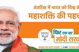 Narendra Modi poster Twitter