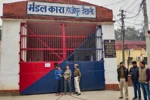 बिहार के वैशाली जिले का हाजीपुर स्थित जिला जेल (फोटो: पीटीआई)