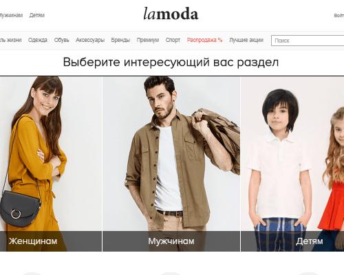 71abc65db010 о возможностях бесплатной доставки одежды Ламода в любой из 60 городов  России на следующий день после покупки ...