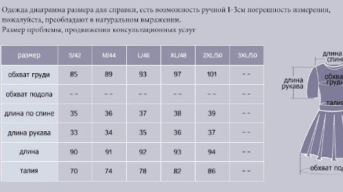 английский размер 6 одежды на русский