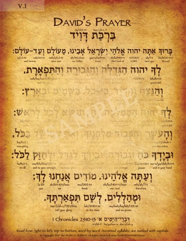 david_prayer_hebrew_V1_web_2019