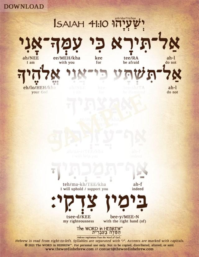isaiah41_10_hebrew_V_PDF_web_2021