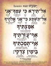 isaiah41_10_hebrew_V_PDF_web_2021_SM