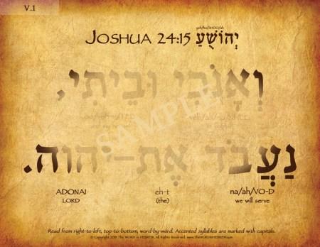 joshua24_15_hebrew_V1_web_2019