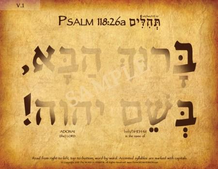 psalm118_26_hebrew_web_V1_2019