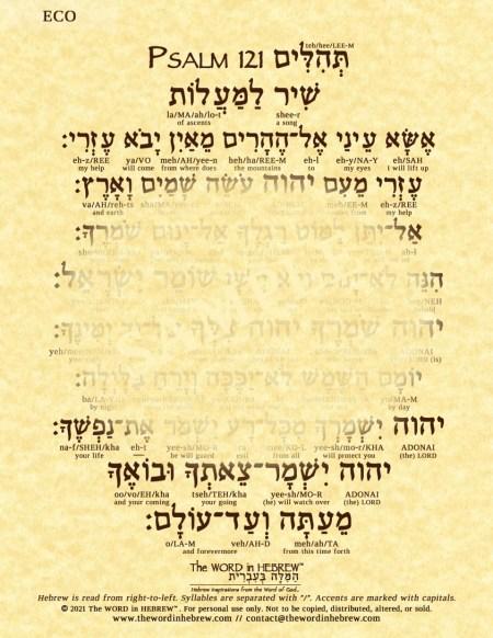 psalm121_hebrew_web_ECO_2021