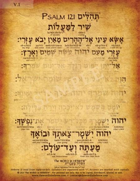 psalm121_hebrew_web_V1_2021