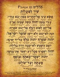 psalm121_hebrew_web_V1_2021_SM