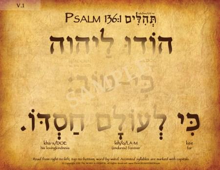 psalm136_1_hebrew_web_V1_2019