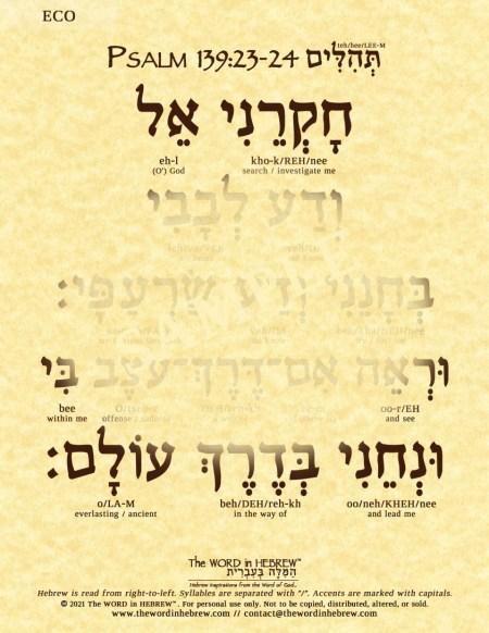 psalm139_23_24_hebrew_web_ECO_2021