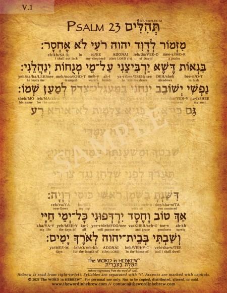 psalm23_hebrew_web_V1_2021