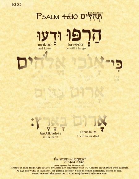 psalm46_10_hebrew_web_ECO_2021