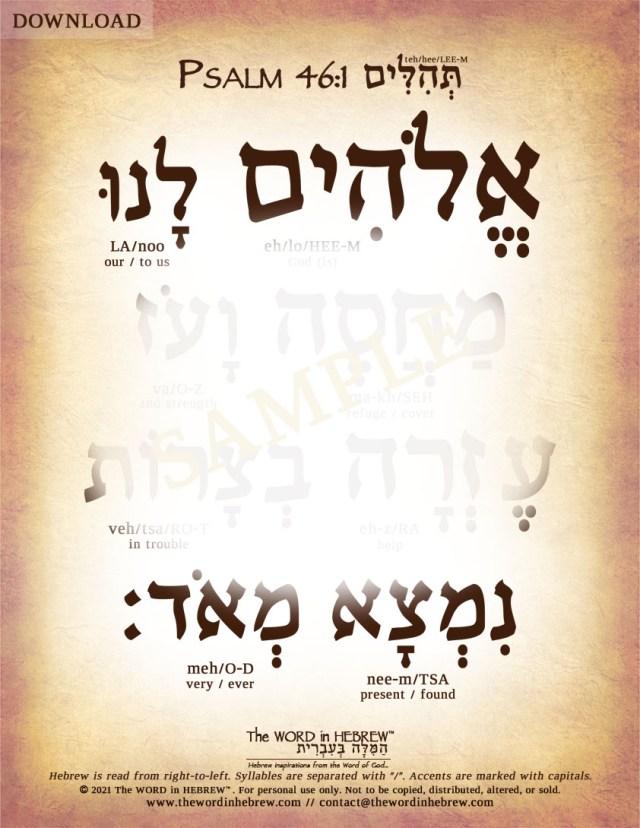psalm46_1_hebrew_web_PDF_2021