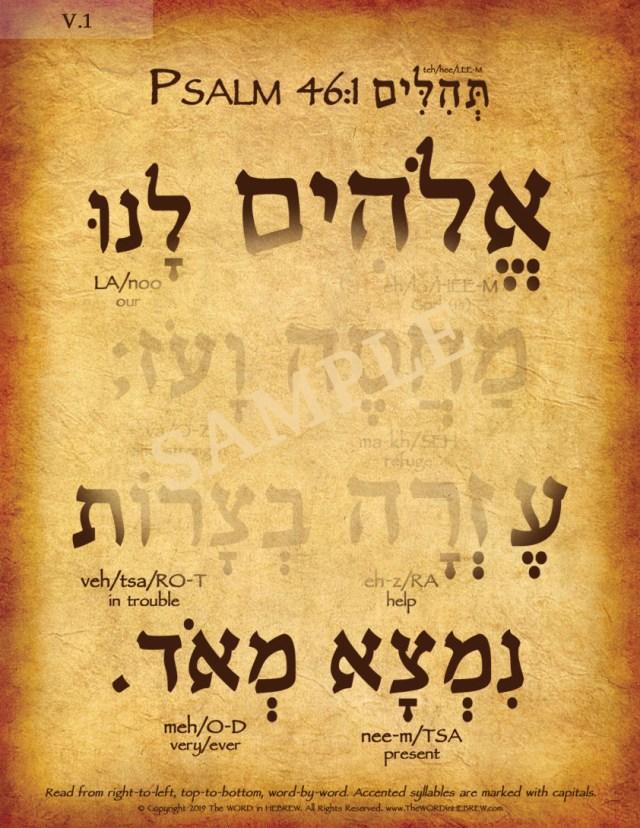 psalm46_1_hebrew_web_V1_2019