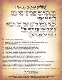 psalm51_17_19_hebrew_web_PDF_2021_SM