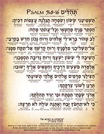 psalm51_8_16_hebrew_web_PDF_2021_SM