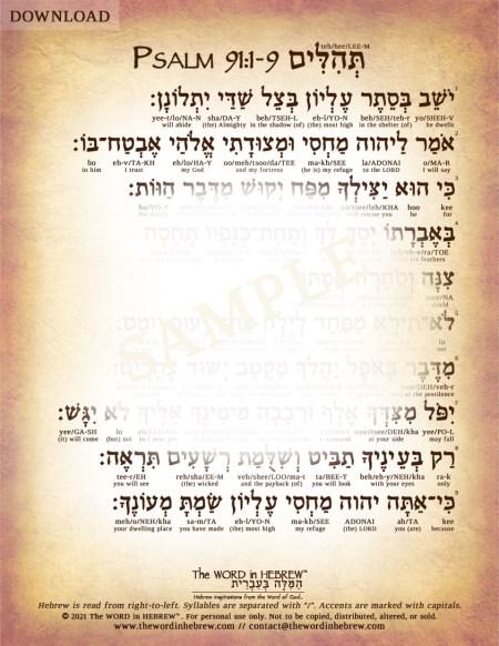 psalm91_1_9_hebrew_web_PDF_2021