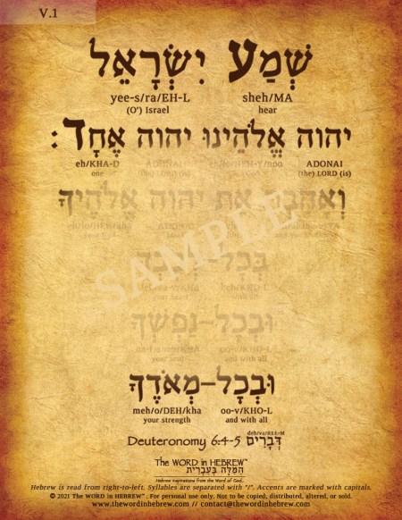 shema_prayer_hebrew_V1_web_2021_1
