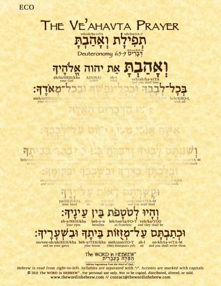veahavta_prayer_hebrew_ECO_web_2021
