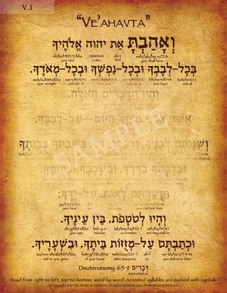 veahavta_prayer_hebrew_V1_web_2019