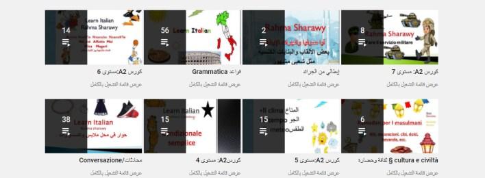 قناة رحمة شعراوي أفضل قنوات تعليم اللغة الإيطالية
