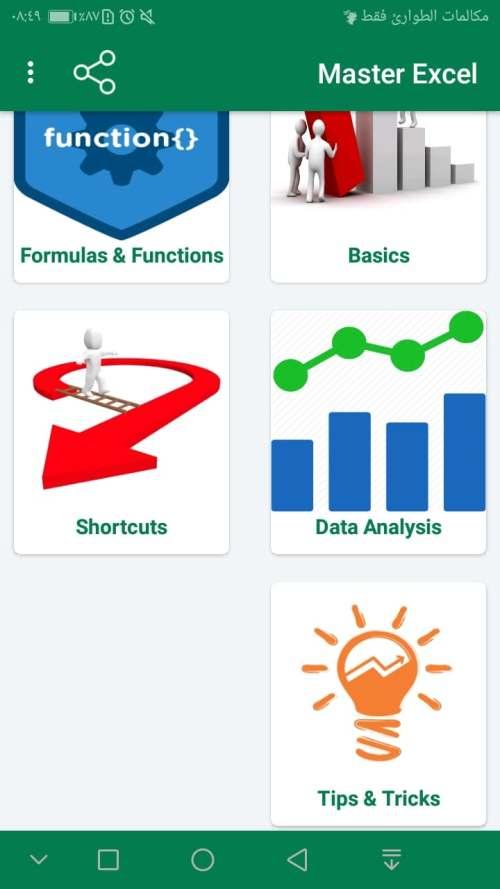 الصفحة الرئيسية لتطبيق Master Excel لـ تعليم الاكسل