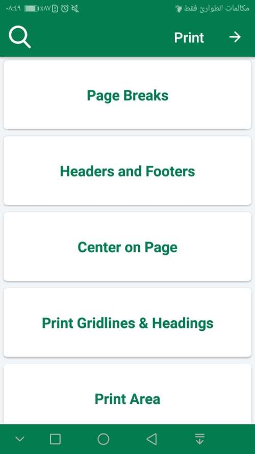 قسم Print لتعليم الطباعة في برنامج الاكسيل