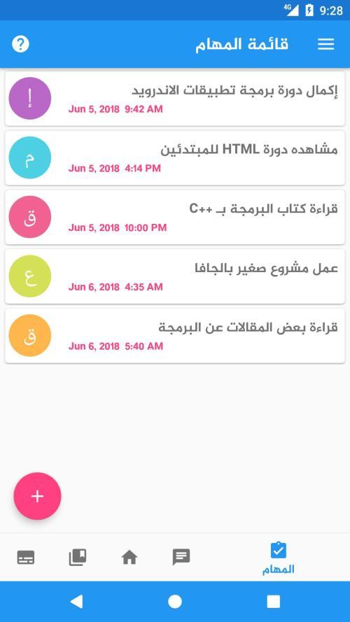 تطبيق مسار مبرمج أفضل تطبيقات عربية لتعلم البرمجة للاندرويد
