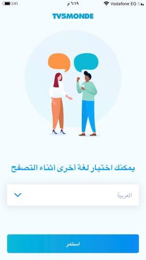 اختيار اللغة العربية في تطبيق TV5MONDE