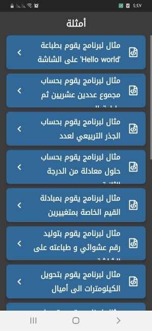 أمثلة تطبيق تعليم بايثون بالعربي