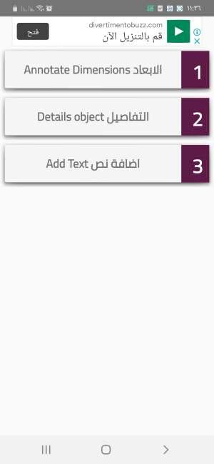 إضافة النصوص والتحكم في الأبعاد
