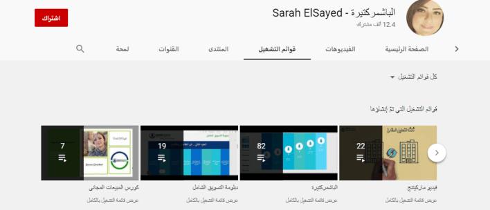 قناة Bash Markterah ثالث قنوات تعلم المبيعات
