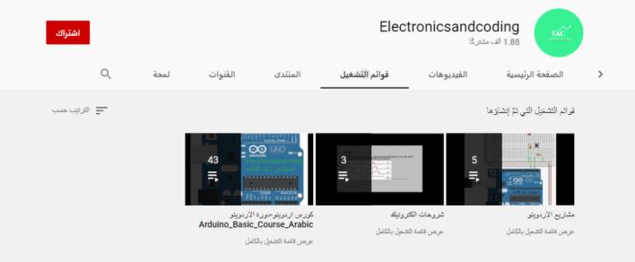 قناة Electronicsandcoding أشهر قنوات تعلم الاردوينو من الصفر