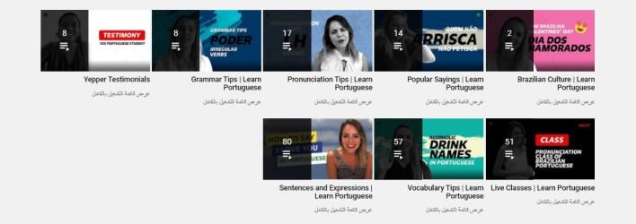 قناة Yes Portuguese أشهر قنوات تعليم اللغة البرتغالية البرازيلية