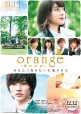 Orange_(Japanese_Movie)-p2