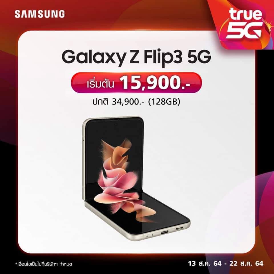 The Features of Samsung Galaxy Z Fold 3. Thingscouplesdo.com