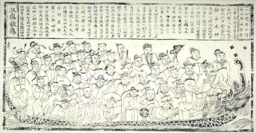 清代送瘟船版畫左幅。(楊永智版印、謝宗榮攝影)