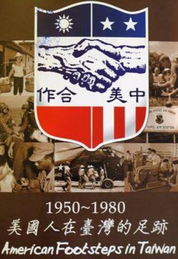 """2010年12月17日至2011年1月24日於國家圖書館展出的""""1950~1980美國人在台灣的足跡""""特展海報"""